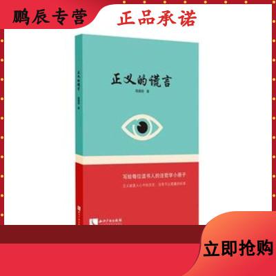 正义的谎言 9787513043571 知识产权出版社 高德良