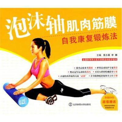 全新正版 泡沫軸肌肉筋膜自我康復鍛