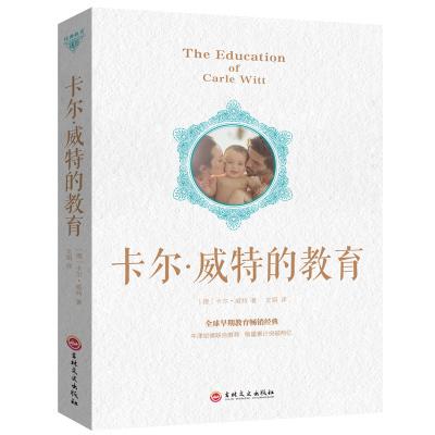 正版卡尔威特的教育全书 教育孩子的书籍 亲子育儿书籍父母必读 0-3-6-12岁儿童心理学教育书籍男孩女孩 育儿百科家庭