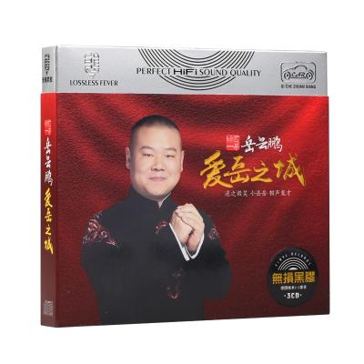搞笑相聲小品CD光盤 正版岳云鵬孫越德云社相聲汽車載cd碟片
