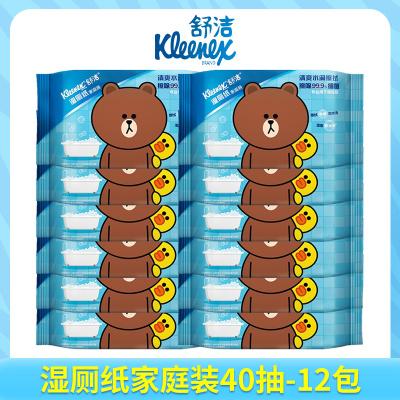 舒潔(Kleenex)濕紙巾480片 私處殺菌抑菌清潔衛生濕廁紙 家庭裝40抽*12包