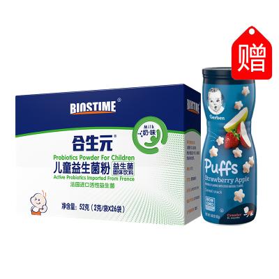 合生元(BIOSTIME)法國進口 (0-7歲寶寶嬰兒幼兒 ) 奶味活性益生菌固體飲料 2g/袋×26袋裝