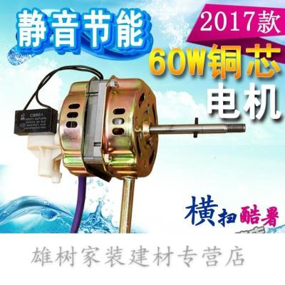 定做美的鉆石牌通用落地扇臺式電風扇 FS40風扇電機馬達純銅線0W