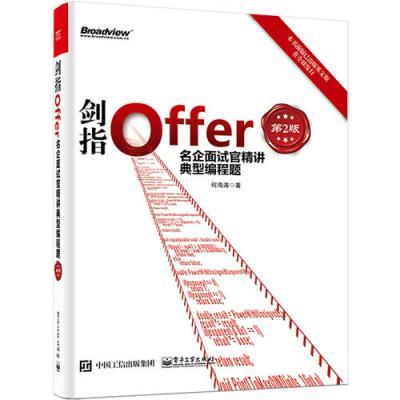 劍指Offer:名企面試官精講典型編程題(第2版)