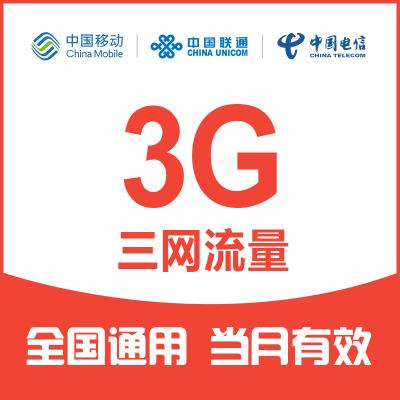 移动 电信 联通手机流量充值3G 全国通用 当月有效
