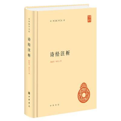 詩經注析(中華國學文庫)