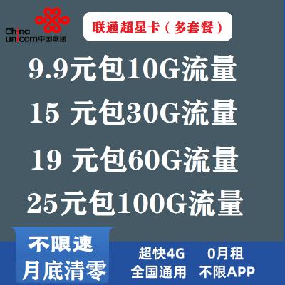 中國聯通4G流量卡4g純流量卡全國不限量無線不限流量0月租全國通用不無限流量大王卡不限速手機卡電話卡