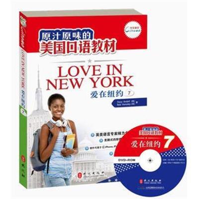 正版書籍 愛在紐約第7冊-聽說地道美語 培養西式思維 感知英美文化 9787119