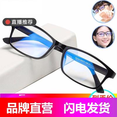 代利斯DAILISI男女款防藍光輻射抗視覺疲勞眼鏡近視鏡框平光鏡無度數手機電腦游戲護目鏡可配鏡框架