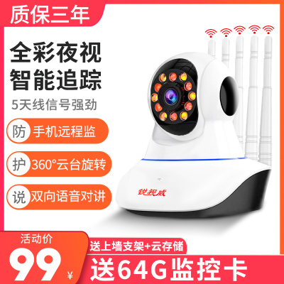 銳視威 智能監控攝像頭監控家用360度全景手機遠程高清無線WiFi監控器送64G監控卡