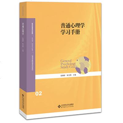 普通心理學學習手冊