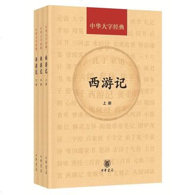 0905西游记(3册·中华大字经典)