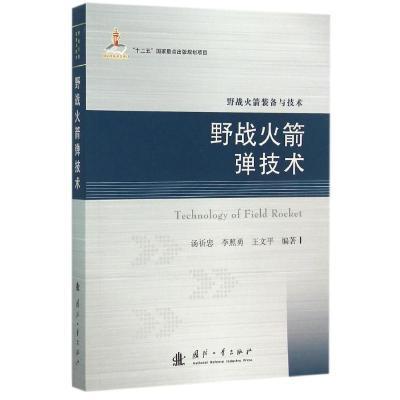 正版 野战*技术 韩珺礼、李照勇、王文平 国防工业出版社 9787118106008 书籍
