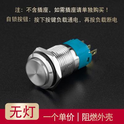 16MM金屬按鈕閃電客開關LED燈環形電源符號自鎖汽車開關按鈕12v24v220v 16mm自鎖【高面無燈】
