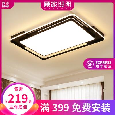 【顧家照明】客廳燈簡約現代臥室led吸頂燈網紅燈飾2020新款大氣燈具套餐組合適用范圍15㎡-30㎡