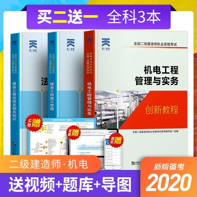 備考2020二級建造師教材全套二建機電工程管理與實務建設施工法規及相關知識天一官方2019年考試用書二建教材建筑市政