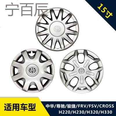 寧百辰中華駿捷FRV汽車輪轂蓋FSV輪轂罩H220輪胎帽H330車輪蓋15寸