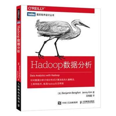 全新正版 Hadoop数据分析