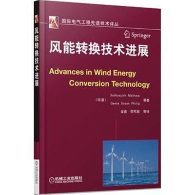 风能转换技术进展 (印度)马修,金鑫