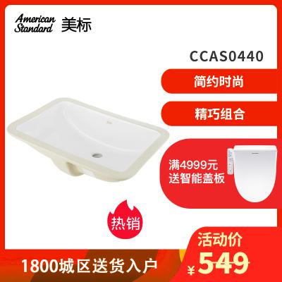 美标卫浴艾迪雅方形卫生间台下盆洗手盆洗脸盆台盆自带溢水孔0440