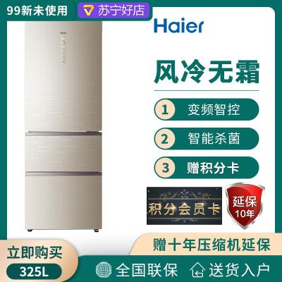 【官方直供样品机】Haier/海尔BCD-325WDGFU1干湿分储风冷无霜325升抽屉式家用三门多门电冰箱变频智控