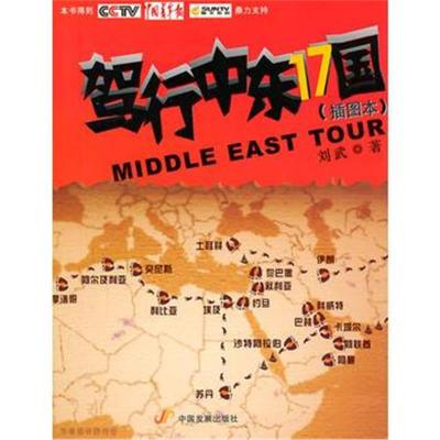 正版書籍 駕行中東17國 9787802346659 中國發展出版社