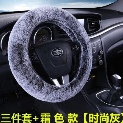 方向盤套汽車把套冬季羊毛絨保暖通用方向盤套三件套檔位套手剎套 霜色款+時尚灰 【掛擋套+手剎套】