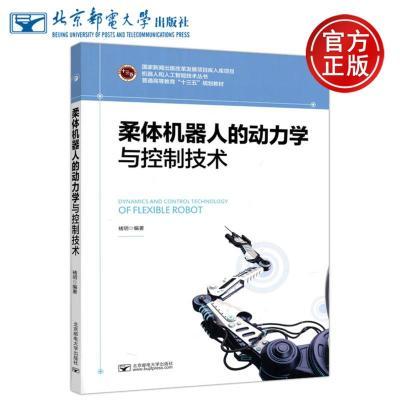 邮电 柔体机器人的动力学与控制技术 褚明 大中专理科计算机 大学教材 北京邮电大学出版社