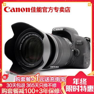 佳能(Canon) EOS 800D 数码单反相机 18-135mm IS STM 防抖单镜头套装 2420万像素礼包版