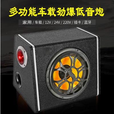 車載低音炮12v24v重低音汽車改裝220V大功率音箱無線藍牙車用音響 10寸(支持藍牙+收音機)