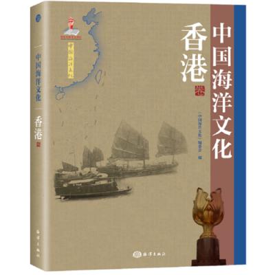 中國海洋文化---香港卷