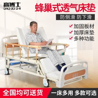 高博士(GAO BO SHI)高博士 護理床家用老人帶便孔多功能病床癱瘓病人大小便醫用床 D03升級款