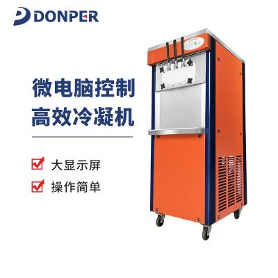 东贝(donper)BJ7232-A商用冰淇淋机圣代甜筒冰激凌机雪糕机全自动