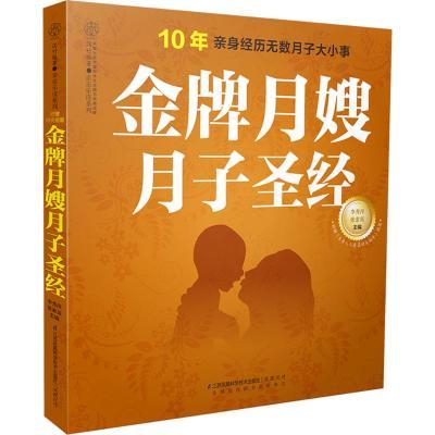 正版 *月嫂月子圣经 李秀萍,张素英 主编 江苏凤凰科学技术出版社有限公司 9787553750309 书籍