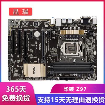 【二手95新】華碩 臺式機主板 Z97 四代CPU1150針 三代內存DDR3 大板 吃雞LOL 游戲 逆水寒