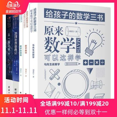 【5本】从一到无穷大+物理世界奇遇记+给孩子的数学三书原来数学可以这样学 自然科学数学物理知识科普读物世界经典科普名