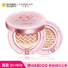 卡姿兰(CARSLAN) 蜗牛气垫调控霜(柔缎色)13.5g*2 限量版/升级版 随机发货
