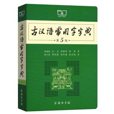 古漢語常用字字典 第5版 商務印書館 語文文言文學習必備工具書輔導書