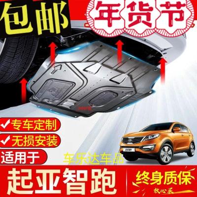上山豹适用起亚智跑发动机下护板12 17 18款全包发动机护板专用底盘护板