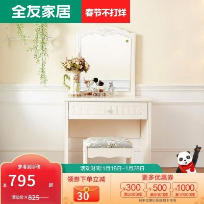 【品牌抢】全友家私 韩式公主梳妆台 卧室田园家具 化妆台人造板梳妆桌 120611