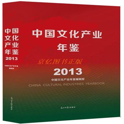 正版【中国文化产业年鉴2013】中国文化产业年鉴》编辑部/光明日