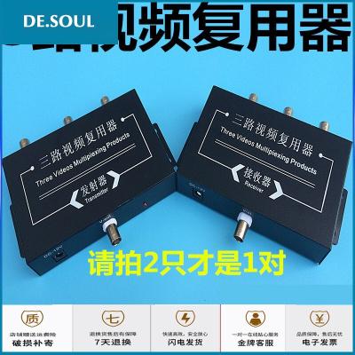 苏宁放心购DE.SOUL五金 监控3路视频复用器抗干扰一分三叠加器共缆一线通传输摄像机配件(一对)