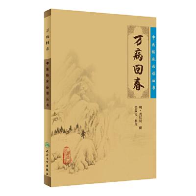 中醫臨床必讀叢書·萬病回春