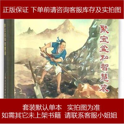 聚宝盆和智慧袋(0K精装连环画) 汤义方 编著 上海人民美术出版社 9787532295579