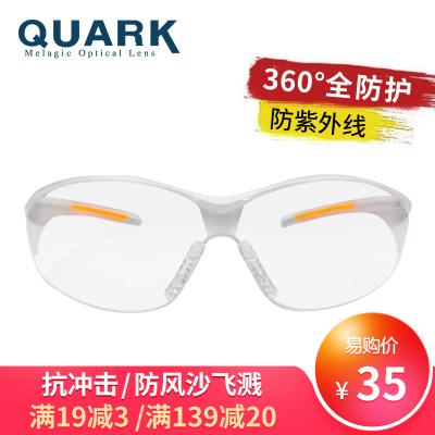 夸克(quark)護目鏡防風沙飛濺護眼騎行防護鏡高清視野安全防護全方位護目鏡馬斯特系列
