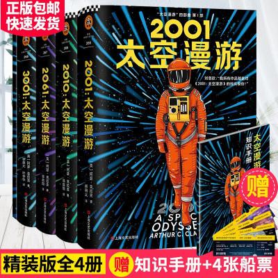 2001太空漫游四部曲+2010+2061+3001