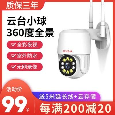 銳視威 監控攝像頭室外防水360度全景監控器家用手機遠程戶外高清無線監控套裝 智能小球