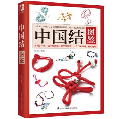 正版 中国结图鉴 从入到精通 中国结步骤书籍教程教材图书绳编书 编织书 中国结编法教程书 中国