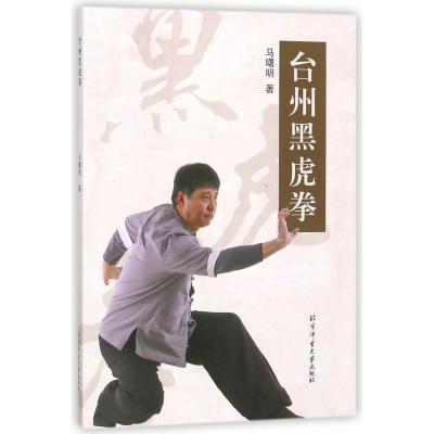 臺州黑虎拳