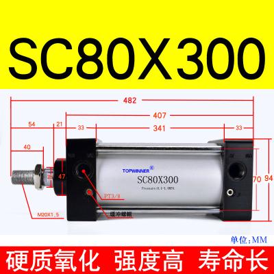 標準氣缸80X255075100125200300400500 80X300